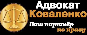 Адвокат в Пятигорске